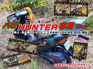 "<span class=""title"">ヤベぇレンタルバイクでた!!</span>"