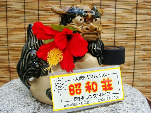 奄美・ゲストハウス昭和荘の看板